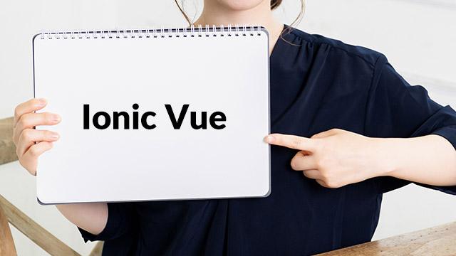[Vue.js & Ionic] Ionic Vue が正式発表された件