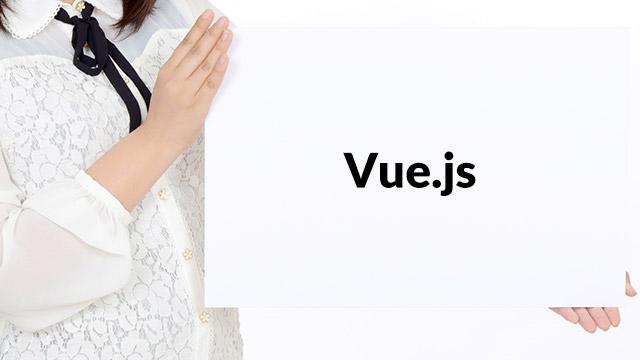 [Vue.js] Vuetify を導入して Material Design をスマートに取り入れる方法