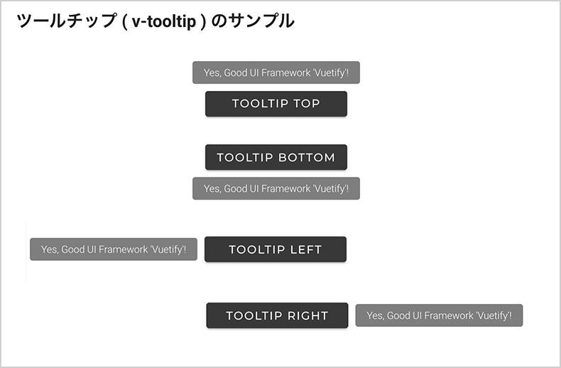 v-tooltip のサンプル