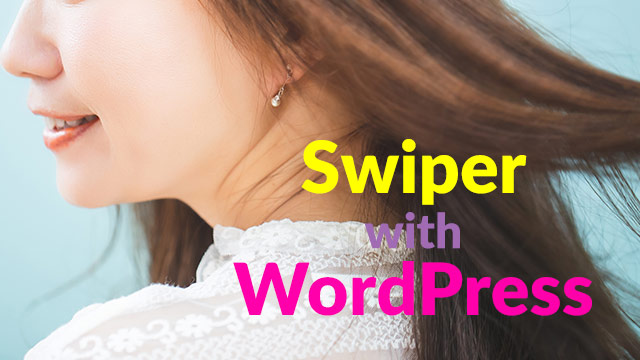 SwiperとWordPressの連携