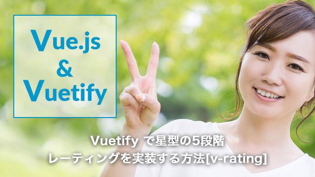 [Vue.js]Vuetifyで星型の5段階レーティングを実装する方法[v-rating]