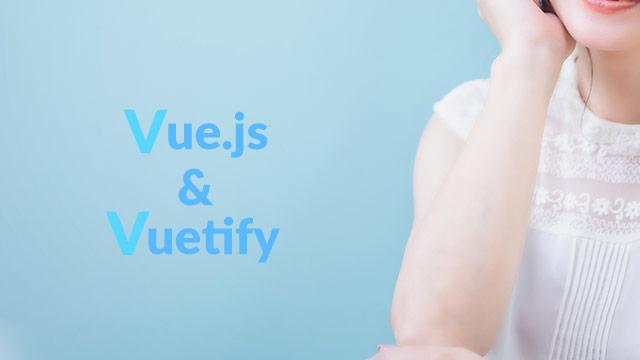 [Vue.js]文字数制限を持たせた綺麗なテキストフィールドをVuetifyで簡単に実装する方法[v-text-field]