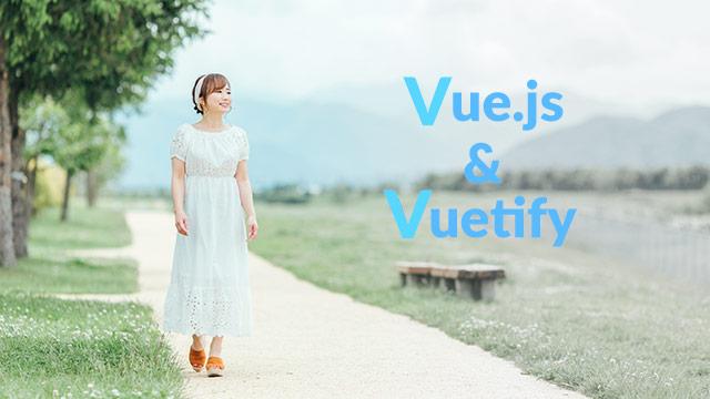 [Vue.js]Vuetifyでユーザーアイコンへのバッジ通知を実装する方法[v-badge]