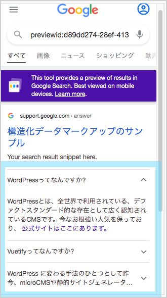 """構造化データマークアップをした検索結果(""""@type"""": """"FAQPage"""")のサンプル"""