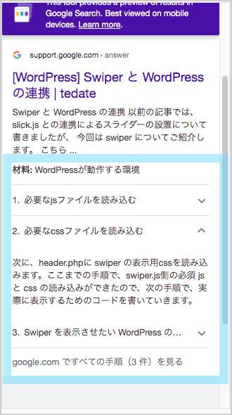 構造化データマークアップをした検索結果のサンプル