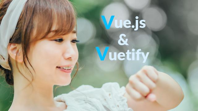 [Vue.js]Vuetifyで日付ピッカー(Date picker)を実装する方法[v-date-picker]