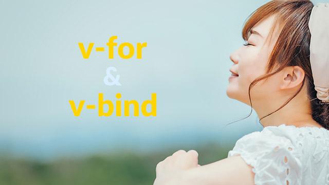 [Vue.js]さまざまな形のデータをv-forで展開、v-bindで渡す方法[v-for, v-bind]