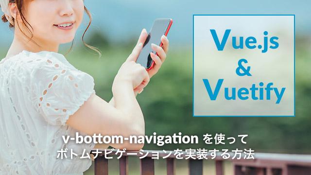 [Vue.js]Vuetifyでボトムナビゲーションを実装する方法[v-bottom-navigation]
