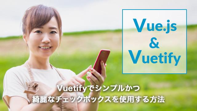 [Vue.js]Vuetifyでシンプルかつ綺麗なチェックボックスを使用する方法[v-checkbox]