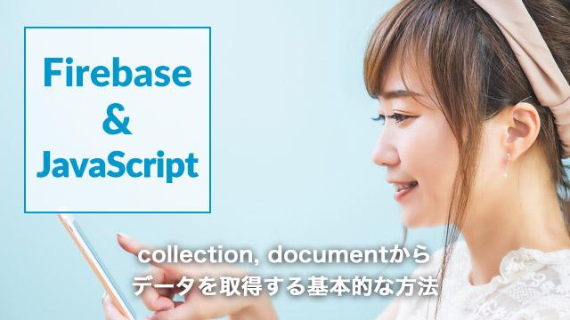 Firebase関連の記事_collection, document からのデータ取得について