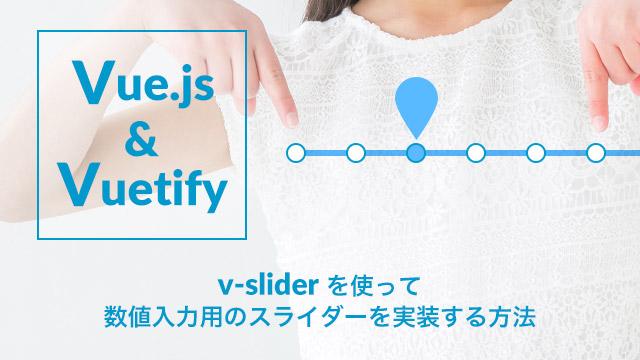 [Vue.js]Vuetifyで数値入力用のスライダーを実装する方法[v-slider]