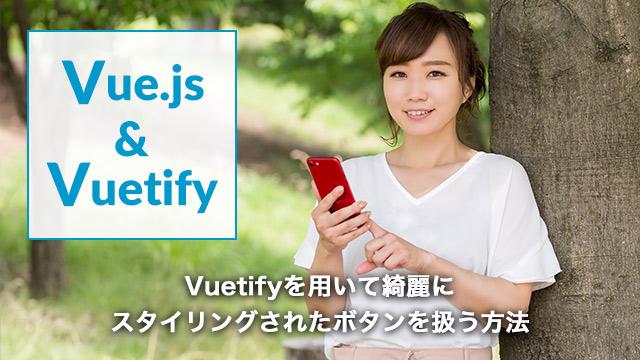 [Vue.js]Vuetifyを用いて綺麗にスタイリングされたボタンを扱う方法[v-btn]