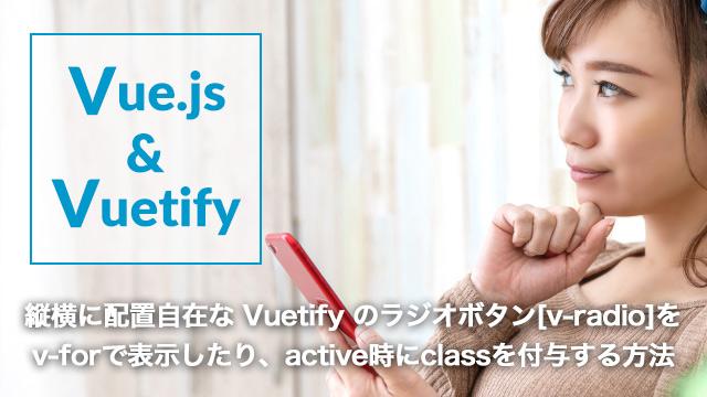 [Vue.js]Vuetify のラジオボタンを v-for で表示したり active 時に class を付与したりする方法[v-radio]