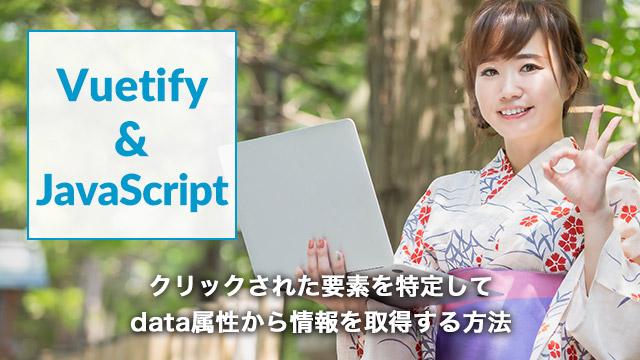 [Vue.js, JavaScript]クリックされた要素を特定してdata属性から情報を取得する方法