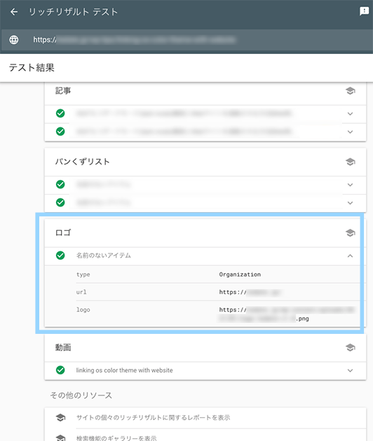 リッチリザルトテストで構造化データマークアップが正しくできているかどうかの確認ができます。