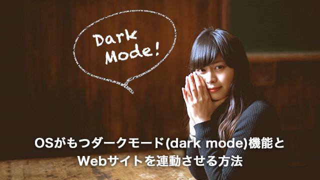 OSがもつダークモード(dark mode)機能とWebサイトを連動させる方法[Web制作, css, prefers-color-scheme]