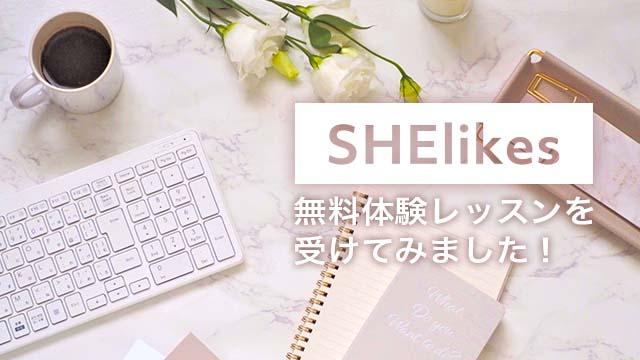 「SHElikes(シーライクス)」の無料体験レッスンを受けてみました!