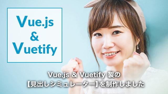 [Vue.js]Vue.js & Vuetify 製の【見出しシミュレーター】を制作しました[Vuetify]