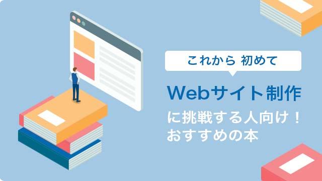 はじめてWebサイト制作に挑戦する人向け!おすすめの書籍紹介