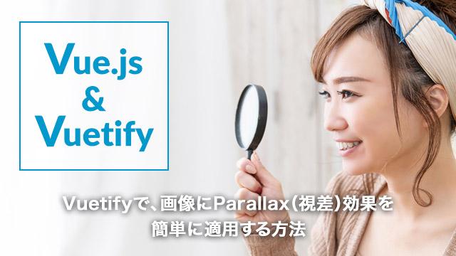[Vue.js]Vuetifyで、画像にParallax(視差)効果を簡単に適用する方法[v-parallax]