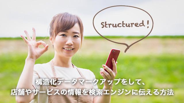 [SEO施策]構造化データマークアップをして、店舗やサービスの情報を検索エンジンに伝える方法[構造化, Webサイト制作]