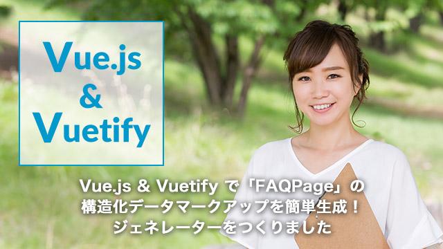 Vue.js & Vuetify で「FAQPage」の構造化データマークアップを生成できるジェネレーターを制作しました